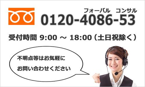 0120-4086-53(受付事件平日朝9時から夕方6時まで)お気軽にお問い合わせください