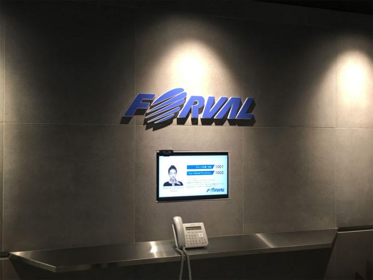 フォーバル働き方改革の新拠点アルコタワーエントランス