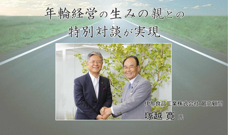大久保秀夫が塚越寛最高顧問と対談いたしました