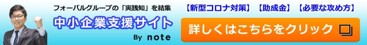 中小企業支援サイト